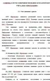 """Основные средства ООО """"Протасьево"""""""