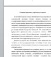 Бюджетная система РФ