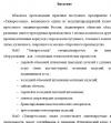 Отчет по практике по налогообложению