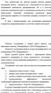 """Бизнес-план развития ОАО """"Рязаньрыбпром"""""""