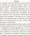 Японская модель решения социально-трудовых проблем и возможности использования в современном российском менеджменте