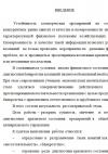 Особенности  анализа финансового состояния с  целью диагностики банкротства в  ООО «Торговый дом «Геркулес».