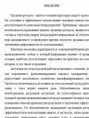 Анализ трудовых ресурсов предприятия (на примере ОАО «РЯЗАНЬГОРГАЗ»)