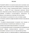 Объединения русских земель и централизованного государства (14-15в)