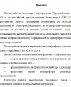Контрреформы Александра III в области управления в 80-90-х гг. XIX в