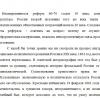 Восточные славяне VI-VIII вв