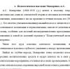Индивидуальность в коллективе в педагогической системе А С Макаренко