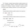 Задачи по фармцевтической химии