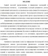 Годовая бухгалтерская отчетность организации: порядок составления и финансовый анализ её основных показателей в условиях Управления финансов Администрации города Муравленко.