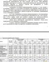 Финансовый анализ деятельности предприятия