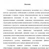 Государственный финансовый контроль, меры по повышению его действенности в современной России