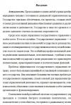 Модели государственного управления в истории России