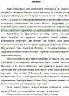 Юмор в произведениях М Твена
