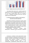 «История программы реформирования общественных финансов в РФ»