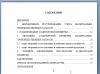Аудит материально-производственных запасов (на примере ОАО «Плазма» г. Рязань)