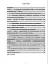 «Разработка оптимальной системы бюджетирования на предприятиях» (на примере ООО «Фасады города»