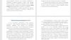1.Права и обязанности обвиняемого в связи с экспертизой.  2.Криминалистическая почерковедческая экспертиза.