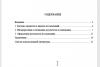 Методы обработки, анализа, обобщения, интерпретации и оформления результатов исследования