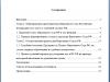 Верховный Суд Российской Федерации – высший судебный орган системы судов общей юрисдикции