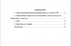 1. Общая характеристика федеральных налогов и сборов в РФ. 2. Плательщики, объекты налогообложения и ставки по налогу на  добавленную  стоимость.