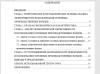 АНАЛИЗ ЭКОНОМИЧЕСКОЙ ЭФФЕКТИВНОСТИ ИСПОЛЬЗОВАНИЯ ОСНОВНЫХ ПРОИЗВОДСТВЕННЫХ ФОНДОВ