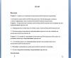 Оценка влияния миграционных процессов на экономическую безопасность России