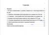 Благотворительные акции первых русских меценатов (XVIIвв)