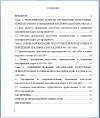 Организация подготовки, переподготовки и повышения квалификации кадров в АО «360 АРЗ»
