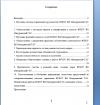 Отчет по учебной практике